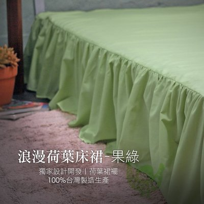 單人(3.5x6.2)荷葉床裙(裙長25cm)/果綠 / 熱銷單品 - 麗塔寢飾