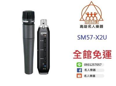 【名人樂器全館免運】SHURE SM57 X2U 錄音介面 專業 麥克風