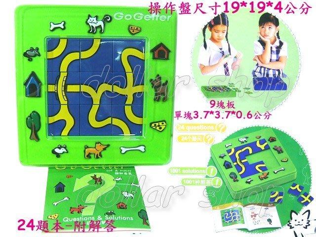 寶貝玩具屋二館☆【智力】路徑迷宮大挑戰益智遊戲---貓捉老鼠(24題)