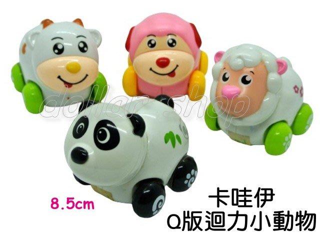 寶貝玩具屋二館☆【Q版迴力小動物】可愛掌中小動物-小牛小羊小狗熊貓(單款價)☆【綜合】