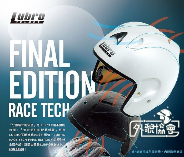 ((( 外貌協會 ))) LUBRO 安全帽 RACE TECH 2 ( 頭頂內襯+耳襯一組單買區 )
