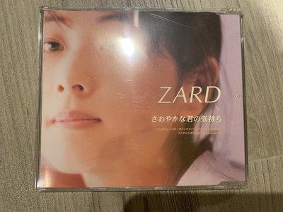 ZARD 坂井泉水 單曲 CD 瀟灑爽朗你的心情  台壓