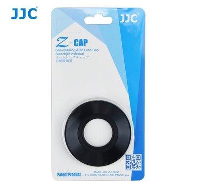 超 鏡頭保護蓋 公司貨 JJC 索尼 E 16-50mm自動鏡頭蓋f3.5-5.6 PZ OSS自動鏡蓋 自動蓋 相機