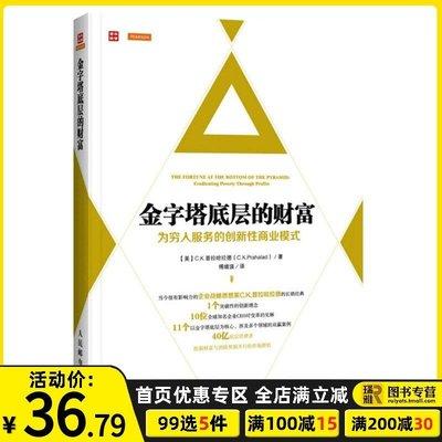 收納用品 正版 金字塔底層的財富 為窮人服務的創新性商業模式 新商業模式創新設計 企業戰略書籍 企業管理者閱讀書籍 金字塔原理@16257