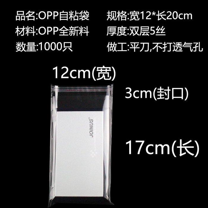 橙子的店 OPP塑料不干膠自粘袋 雙層5絲 12*20 cm 透明袋 飾品包裝袋1000只/批量可議價