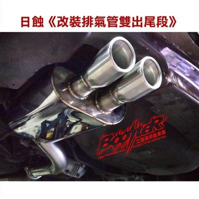 ◄立展進排氣BoosteR►三菱日蝕《改裝 雙層雙出 白鐵 尾飾管》提升排氣順暢,將馬力發揮極致,排氣聲浪低沉渾厚飽滿
