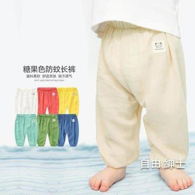 嬰兒褲子防蚊褲夏裝女童男童長褲寶寶燈籠褲 嬰幼兒外出褲