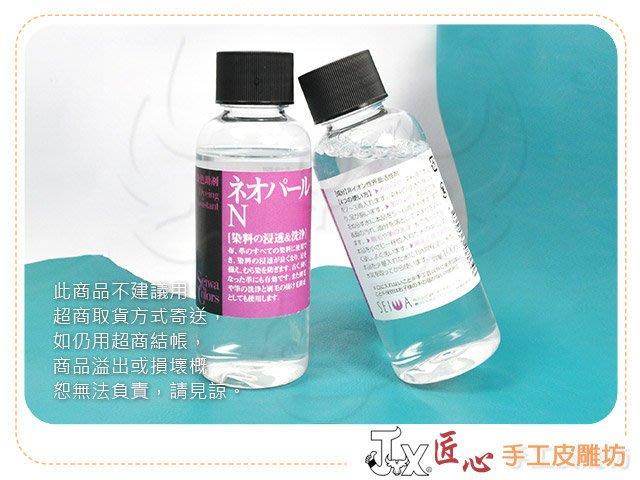☆ 匠心手工皮雕坊 ☆ 誠和Seiwa 染料浸透劑100g(F0805) /皮革 染色 DIY