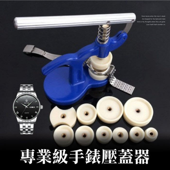 專業級手錶壓蓋器 壓後蓋 壓表蓋 手錶壓蓋器 表蓋壓機 壓床 修錶 專業手錶維修