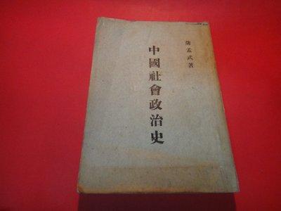 【愛悅二手書坊 30-05】中國社會政治史    薩孟武/著    三民書局 (民59.9初版)