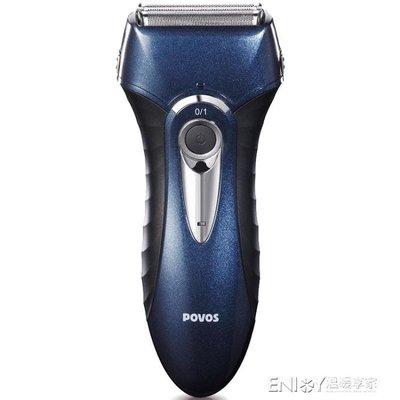剃鬚刀電動充電式三刀頭全身水洗刮鬍刀電...
