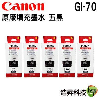 【五黑賣場 免郵資】CANON GI-70 PGBK 原廠填充墨水 GM2070 G5070 G6070