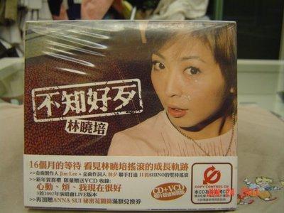 林曉培  不知好歹   限量精裝版 CD+VCD  (全新/未拆封/已絕版 )   特價:1200元