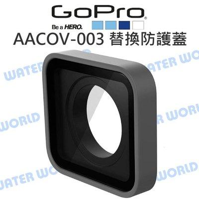 【中壢NOVA-水世界】GoPro HERO 5 6 7 Black【AACOV-003 替換防護蓋】原廠配件