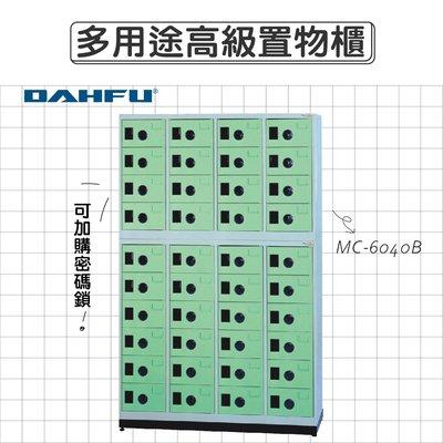 DAHFU大富 ABS塑鋼門片 綠色多用途高級置物櫃 【MC-6040B】 收納櫃 鞋櫃 辦公用品 居家收納