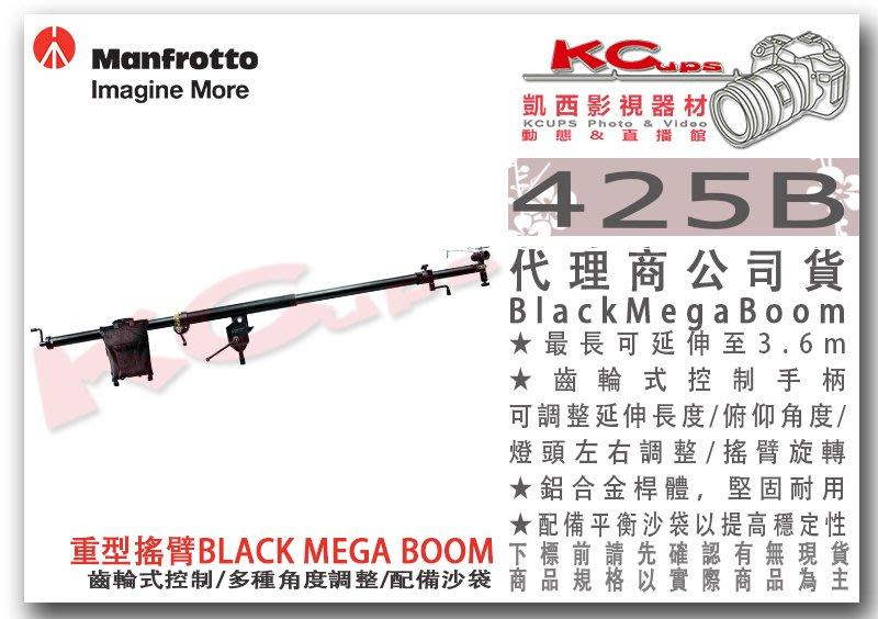 凱西動態館【 Manfrotto 425B 重型搖臂 Black Mega Boom 】 K架 頂燈架 搖臂