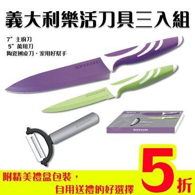 Superare 義大利 頂級刀具禮盒...