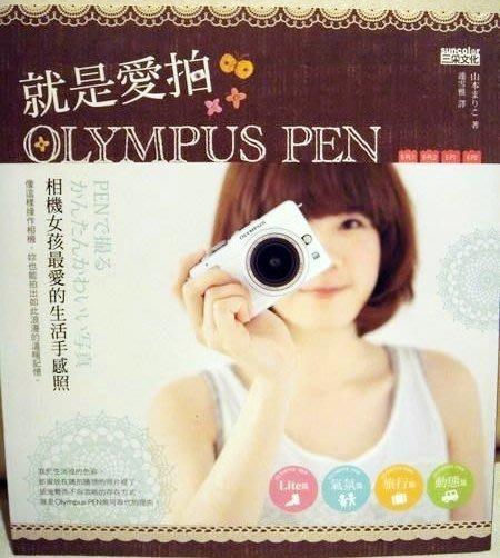 破盤清倉大降價!全新【就是愛拍Olympus PEN:相機女孩最愛的生活手感照】,低價起標無底價!免運費!