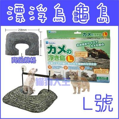 *貓狗大王*日本SUISAKU水作   烏龜浮島 烏龜島 自浮 平台 浮島---L號
