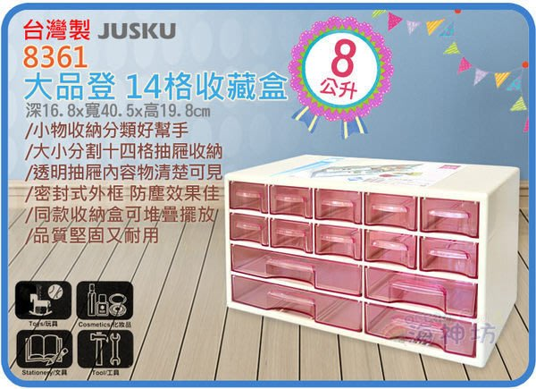 =海神坊=台灣製 8361 大品登14格收藏盒 14抽 桌上收納盒 抽屜櫃 零件盒 文具盒 8L 6入1950元免運