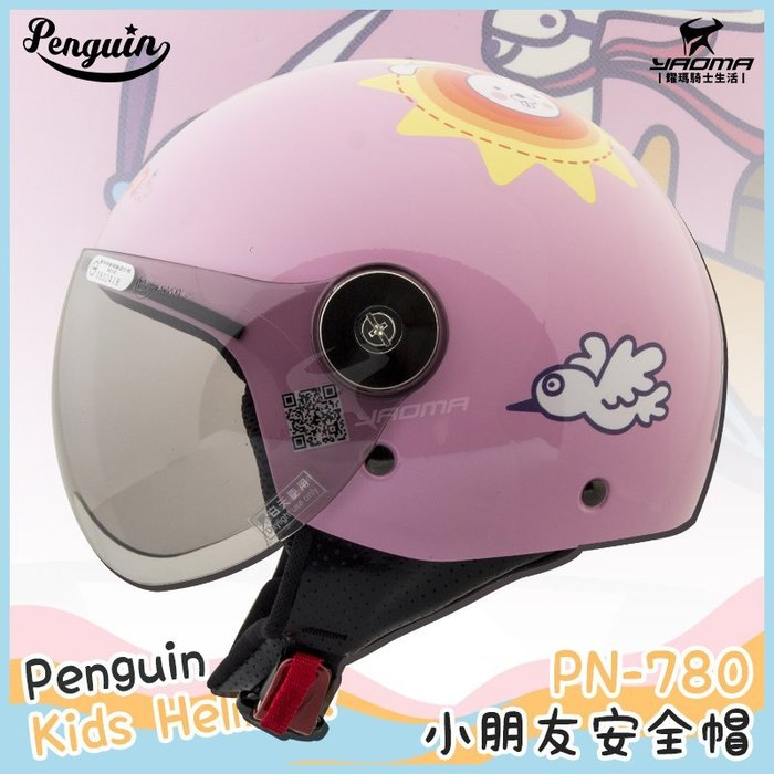 PENGUIN PN-780 兔子 飛機 粉紅 兒童安全帽 童帽 小朋友 OTO 兩頰可拆 PN780 耀瑪騎士機車部品