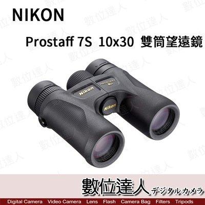 【數位達人】現貨 Nikon Prostaff 7S 10X30 雙筒望遠鏡 旅行輕便型 戶外 輕量 10倍 30口徑