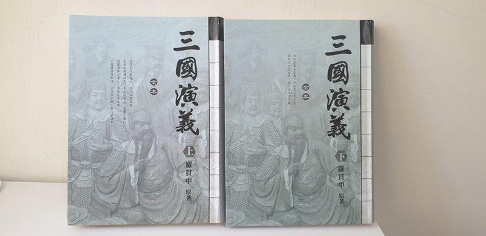 三國演義 (上) + (下)