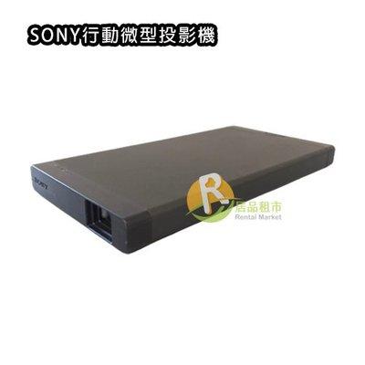 【居品租市】 專業出租平台 【出租】索尼 SONY 行動微型投影機 MP-CL1A-匿蹤灰