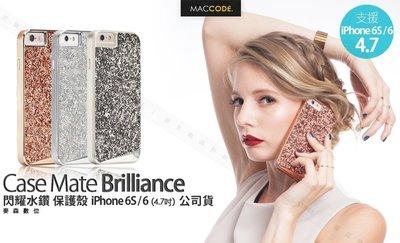 美國 Case-Mate Brilliance 閃耀水鑽 雙層防護 保護殼 iPhone 6S / 6 公司貨 現貨 含稅