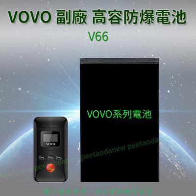 VOVO V66 高容防爆電池