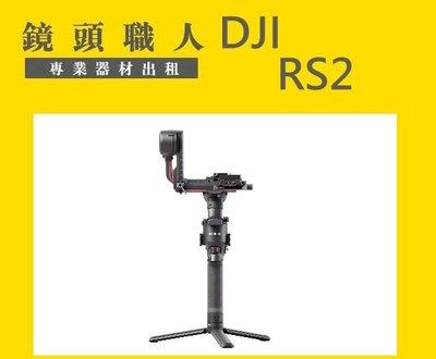 ☆ 鏡頭職人☆ ( 租補光燈  ):::: DJI RS2 單機版 手持穩定器 三軸穩定器 出租 台北市 新北市 桃園
