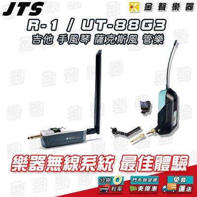 【金聲樂器】JTS R-1 UT-88G3 無線收發系統 無線導線 薩克斯風 管樂 吉他 手風琴 88g3