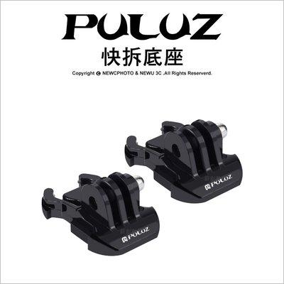 【薪創台中】PULUZ 胖牛 PU06 GoPro 快拆底座 2入 副廠配件 通用 Hero 快拆座 底座 轉接座