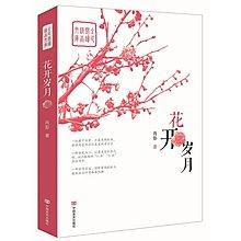 花開歲月 龔文宣 著 2017-05-01 中國言實出版社