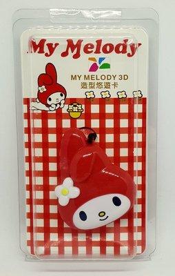 【7-11】 My Melody (美樂蒂) 3D 造型悠遊卡