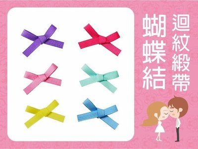 【卡樂好市】【迴紋緞帶 蝴蝶結 包材】...