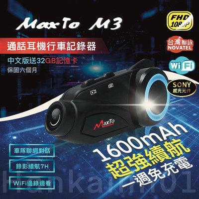 MaxTo M3 機車安全帽藍牙耳機 行車記錄器 1080P philo 飛樂M3 foodpanda ubereats