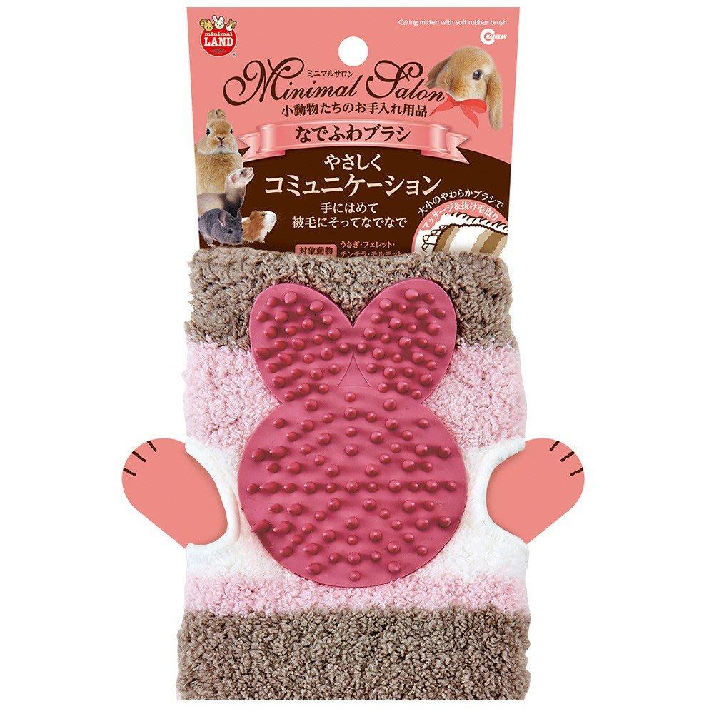 【格瑞特寵物】日本MARUKAN小動物手套按摩刷ML234