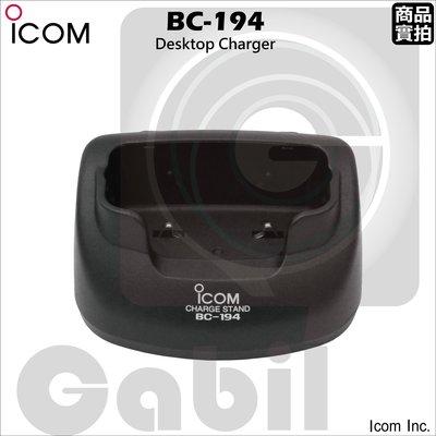 【中區無線電】ICOM IC-R6 原廠充電座 BC-194 座充 充電器 日本製造 公司貨 含稅開發票
