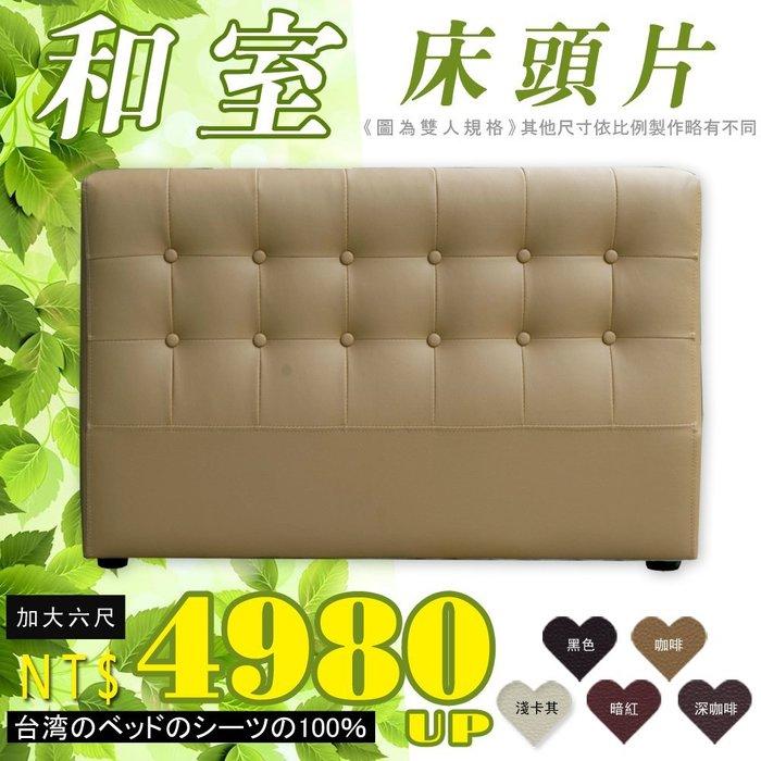HOME MALL~100%台灣製床頭片 和室專用床頭片/釘釦格紋造型-6尺加大-4980元(西部地區貨到一樓免運)