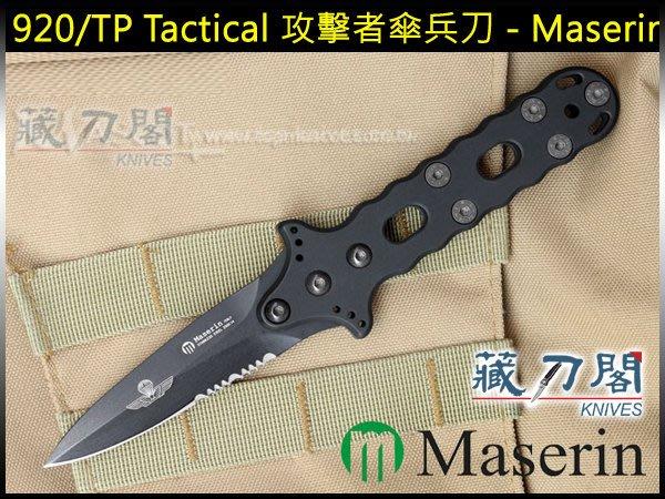 《藏刀閣》Maserin-(Tactical 920 line)攻擊者傘兵刀