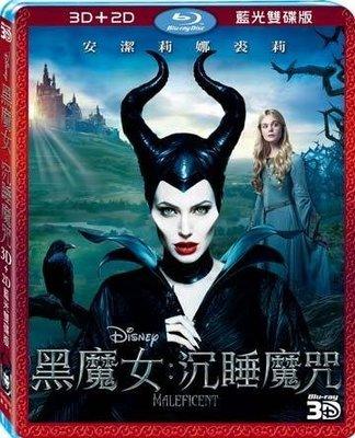 (全新未拆封)黑魔女:沉睡魔咒 Maleficent 3D+2D雙碟版 藍光BD(得利公司貨)限量特價