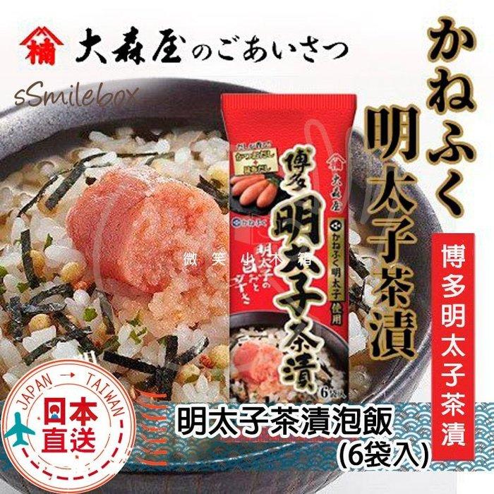 微笑小木箱『現貨』 JAPAN 大森屋明太子茶漬泡飯 永谷園 茶泡飯 茶漬  海苔茶漬泡飯 綜合茶漬泡飯