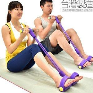 台灣製造!!腳踏拉繩拉力器拉力繩拉力帶彈力繩彈力帶健腹機健腹器擴胸器P260-LB207運動健身器材trx-【推薦+】