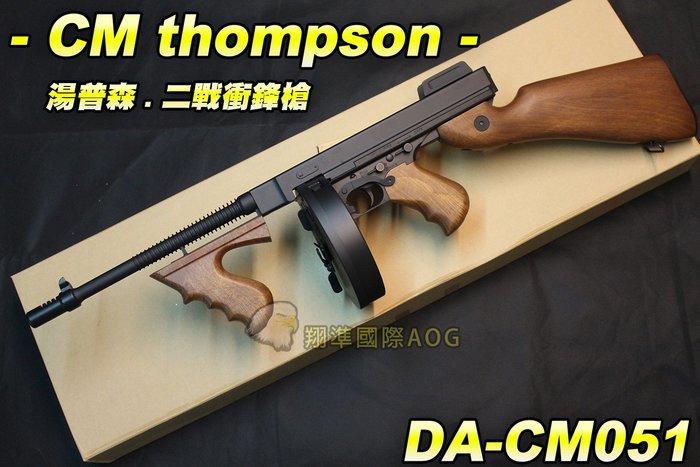 【翔準軍品AOG】CM thompson 湯普森 二次世界大戰槍支 衝鋒槍 電動槍 長槍 衝鋒槍 DA-CM051