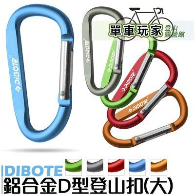 【單車玩家】DIBOTE D型鋁製登山扣環(10cm)/D型扣扁/登山扣/戶外多功能扣