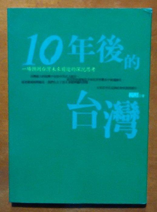 【探索書店184】社會預測 十年後的台灣 楊照 印刻出版 ISBN:9789867420664 170601