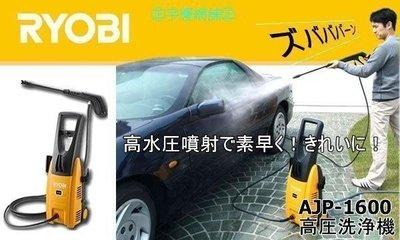 附發票 *東北五金*日本良明 RYOBI AJP-1600 高壓清洗機/洗車機 130bar