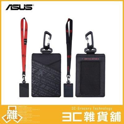 【公司貨】 華碩 ASUS ROG Card Holder 證件套