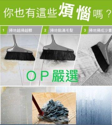 可 取貨 加厚  OP  品  魔法掃把 海綿魔術掃帚 浴室地板刮水器 乾溼二用 魔術掃把 除塵 刮水